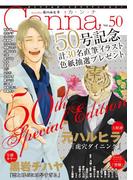 オリジナルボーイズラブアンソロジーCanna Vol.50(Canna Comics(カンナコミックス))