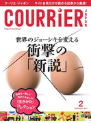 COURRiER Japon[電子書籍パッケージ版] 2017年 2月号(COURRiER Japon)