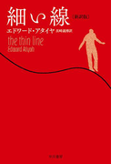 細い線〔新訳版〕