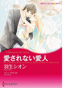 【期間限定30%OFF】漫画家 羽生シオン vol.1(ハーレクインコミックス)