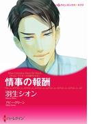 【期間限定30%OFF】情事の報酬(ハーレクインコミックス)