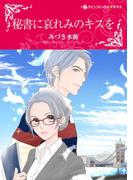 【期間限定30%OFF】秘書に哀れみのキスを(ハーレクインコミックス)