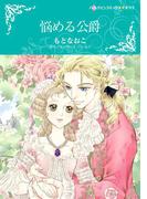 【期間限定30%OFF】悩める公爵(ハーレクインコミックス)