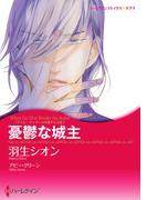 【期間限定30%OFF】憂鬱な城主(ハーレクインコミックス)