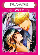 【期間限定30%OFF】ドラゴンの花嫁(ハーレクインコミックス)