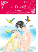 【期間限定30%OFF】いばらの冠(ハーレクインコミックス)