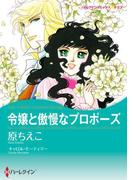 【期間限定30%OFF】令嬢と傲慢なプロポーズ(ハーレクインコミックス)