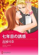 【期間限定30%OFF】七年目の誘惑(ハーレクインコミックス)
