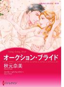 【期間限定30%OFF】オークション・ブライド(ハーレクインコミックス)