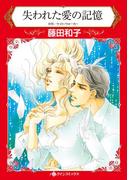 【期間限定30%OFF】失われた愛の記憶(ハーレクインコミックス)