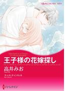 【期間限定30%OFF】王子様の花嫁探し(ハーレクインコミックス)