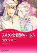【期間限定30%OFF】スルタンと愛妾のハーレム(ハーレクインコミックス)