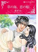 【期間限定30%OFF】草の海、恋の船(ハーレクインコミックス)