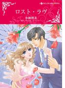 【期間限定30%OFF】ロスト・ラヴ(ハーレクインコミックス)