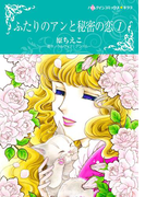 【期間限定30%OFF】ふたりのアンと秘密の恋 1(ハーレクインコミックス)