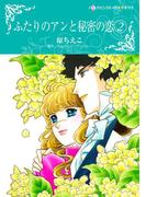 【期間限定30%OFF】ふたりのアンと秘密の恋 2(ハーレクインコミックス)