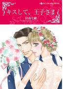 【期間限定30%OFF】キスして、王子さま(ハーレクインコミックス)
