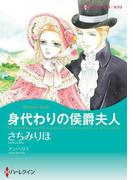 【期間限定30%OFF】身代わりの侯爵夫人(ハーレクインコミックス)