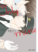 Only mine(4)(Chara comics)