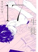 17 生徒 【電子限定おまけマンガ4P付】(HertZ&CRAFT)