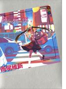 【期間限定価格】傾物語(講談社BOX)