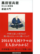 【期間限定価格】黒田官兵衛 作られた軍師像(講談社現代新書)