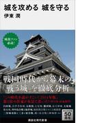 【期間限定価格】城を攻める 城を守る(講談社現代新書)