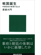 【期間限定価格】戦国誕生 中世日本が終焉するとき(講談社現代新書)