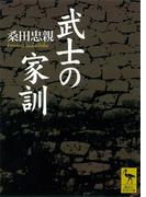 【期間限定価格】武士の家訓(講談社学術文庫)