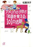 【期間限定価格】アメリカの子供が「英語を覚える」101の法則 日本人には目からウロコの発音術