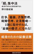 【期間限定価格】「超」集中法 成功するのは2割を制する人(講談社現代新書)