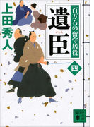 【期間限定価格】遺臣 百万石の留守居役(四)(講談社文庫)