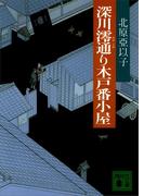 【期間限定価格】深川澪通り木戸番小屋(講談社文庫)