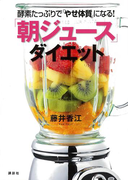 【期間限定価格】酵素たっぷりで「やせ体質」になる!「朝ジュース」ダイエット(講談社の実用BOOK)