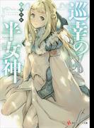 【期間限定価格】巡幸の半女神(講談社ラノベ文庫)