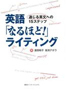 【期間限定価格】英語「なるほど!」ライティング 通じる英文への15ステップ