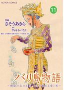 バリ島物語 ~神秘の島の王国、その壮麗なる愛と死~ : 11(アクションコミックス)