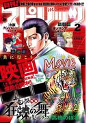 月刊 ! スピリッツ 2017年2月号(2016年12月27日発売)