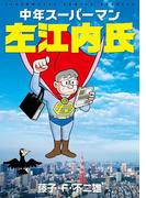 中年スーパーマン左江内氏(てんとう虫コミックススペシャル)