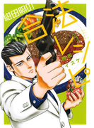 【限定価格】紺田照の合法レシピ(1)