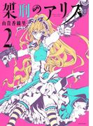 【期間限定 無料】架刑のアリス(2)