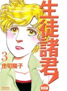【期間限定 無料】生徒諸君! 教師編(3)