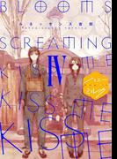 BLOOMS SCREAMING KISS ME KISS ME KISS ME 分冊版(4)