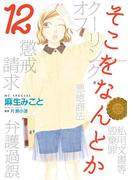 そこをなんとか(12)(花とゆめコミックススペシャル)