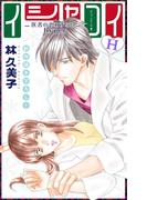 Love Silky イシャコイH -医者の恋わずらい hyper- story16(Love Silky)