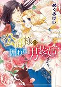 【全1-10セット】公爵様の囲われ男装姫(YLC DX)