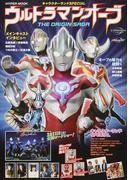 ウルトラマンオーブTHE ORIGIN SAGA キャラクターランドSPECIAL (HYPER MOOK)