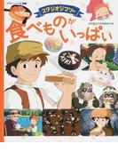 スタジオジブリの食べものがいっぱい (徳間アニメ絵本ミニ)
