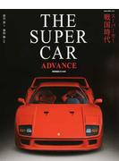 THE SUPER CAR ADVANCE スーパーカー戦国時代