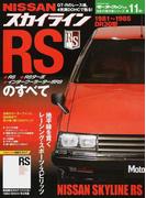 NISSANスカイラインRSのすべて (昭和を走り抜けた日本の傑作車!!保存版記録集 日本の傑作車シリーズ)
